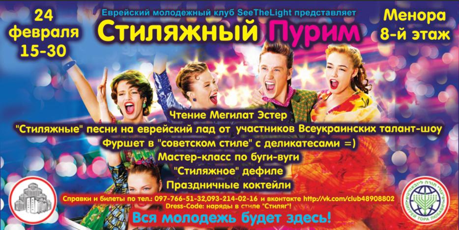 Еврейский Клуб Знакомств Челябинск