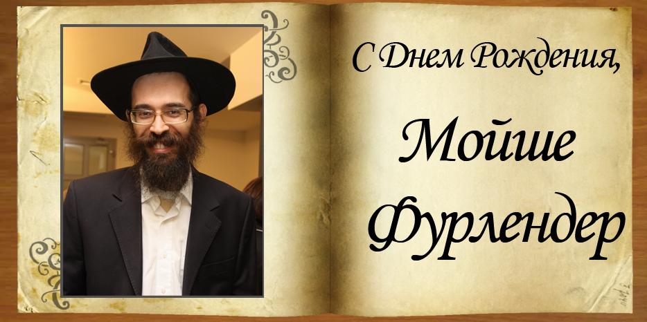 Еврейские поздравления с днем рождения мужчине