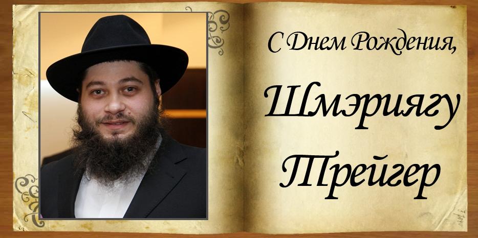 Поздравления для евреев