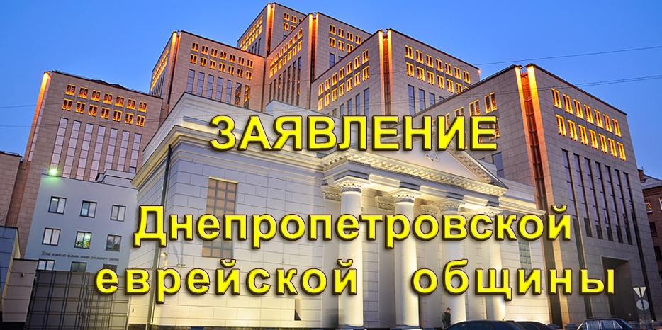 Новости крымской еврейской общины