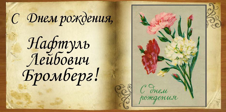 Поздравленье с днем рожденья любови 95