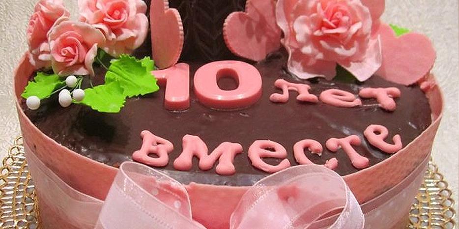 10 лет свадьбы поздравления статус 586