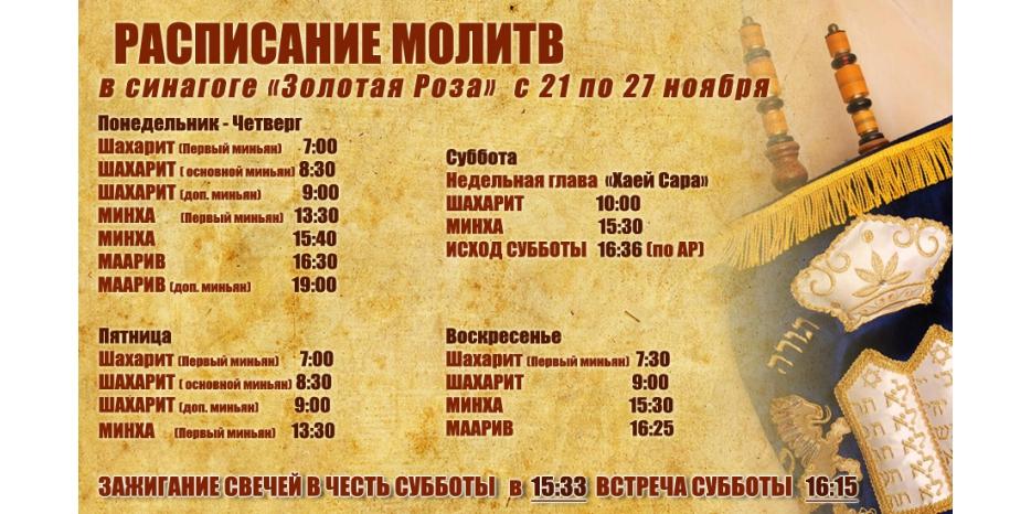 Молитва расписание москва