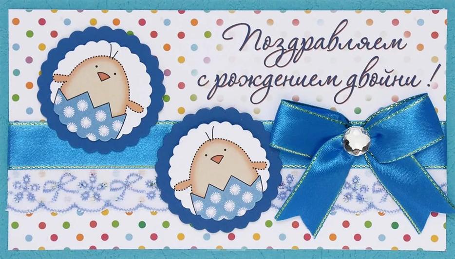 Открытка на рождение двойняшек