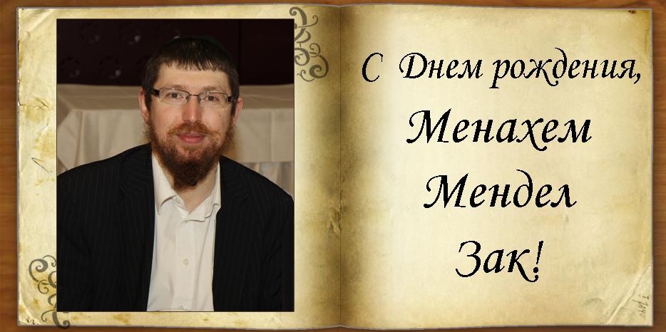 Еврейское поздравления 74